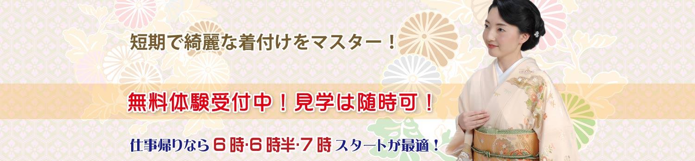 大阪の着付け教室はひろ着物学院へ!