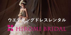 ヒロミブライダル - ウェディングドレスのレンタル