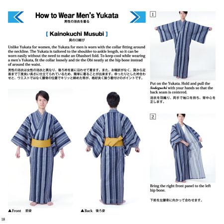 男性浴衣の着方